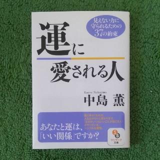 サンマーク出版 - 運に愛される人☆中島薫