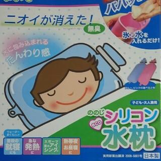 シセイドウ(SHISEIDO (資生堂))のののじ シリコン水枕 ブルー(その他)