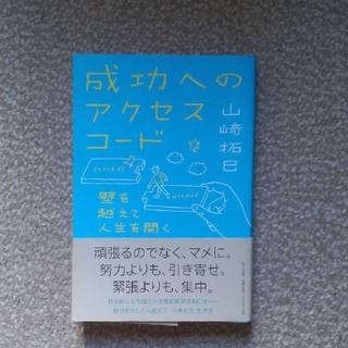 成功へのアクセスコード 壁を越えて人生を開く☆山崎拓巳(ビジネス/経済)