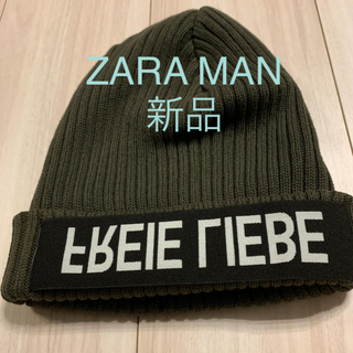 ザラ(ZARA)のZARA MAN 新品 ニット帽子(ニット帽/ビーニー)
