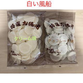 カメダセイカ(亀田製菓)の白い風船 お菓子 クリーム味 チョコレート味 アウトレット クリームサンド (菓子/デザート)