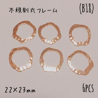 (B18)不規則丸フレーム6pcs(各種パーツ)
