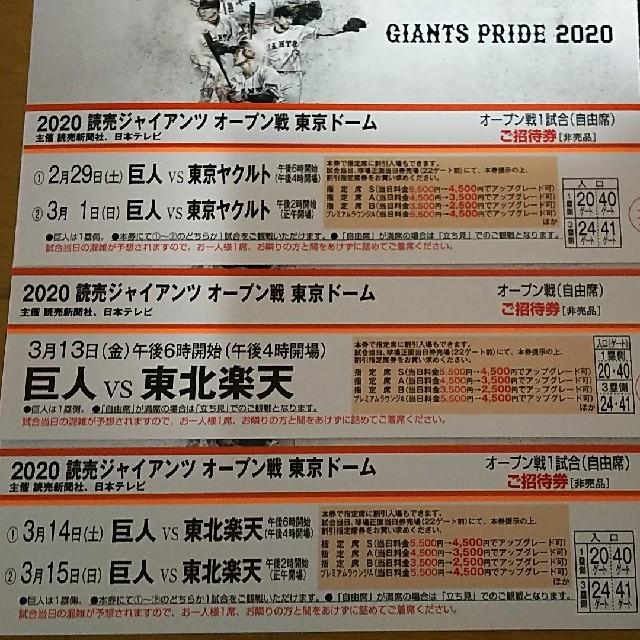 オープン 戦 チケット 巨人 2020