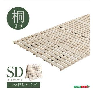 すのこベッド 2つ折り式 桐仕様(セミダブル)(すのこベッド)