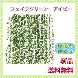 フェイクグリーン 観葉植物 アイビー 緑 壁掛け 葉  12本入り インテリア(その他)