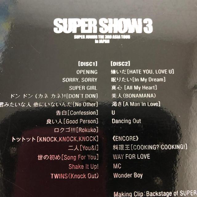 SUPER JUNIOR(スーパージュニア)のTHE 3RD ASIA TOUR-SUPER SHOW3 in JAPAN D エンタメ/ホビーのDVD/ブルーレイ(ミュージック)の商品写真