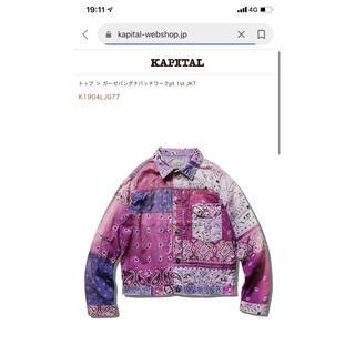 キャピタル(KAPITAL)のkapital  バンダナシャツ サイズ3(シャツ)