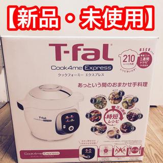 T-fal - 【新品・未開封】T-fal ティファール クックフォーミー CY8521JP