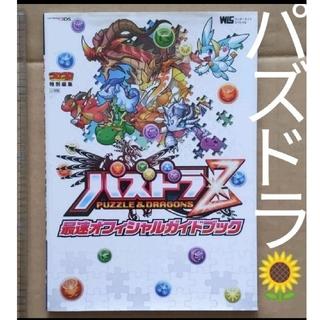 パズドラZ 最速オフィシャルガイドブック(アート/エンタメ)
