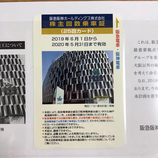 阪急株主回数乗車証25回分(鉄道乗車券)
