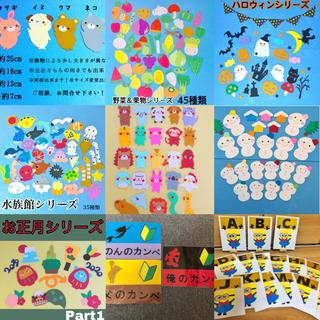 宣伝ページ 保育壁面 幼稚園(型紙/パターン)