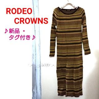 ロデオクラウンズ(RODEO CROWNS)のカーキロングOP♡RODEO CROWNS ロデオクラウンズ 新品 タグ付き(ロングワンピース/マキシワンピース)