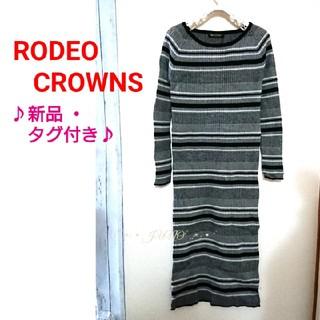 ロデオクラウンズ(RODEO CROWNS)のGRYリブボーダーOP♡RODEO CROWNSロデオクラウンズ 新品 タグ付き(ロングワンピース/マキシワンピース)