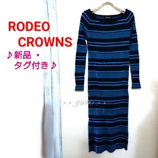 ロデオクラウンズ(RODEO CROWNS)のNVYボーダーワンピ♡RODEO CROWNS ロデオクラウンズ 新品 タグ付き(ロングワンピース/マキシワンピース)