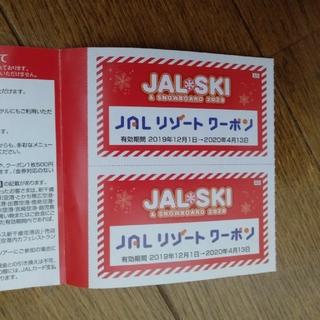 ジャル(ニホンコウクウ)(JAL(日本航空))のJALリゾートクーポン 2枚(スキー場)