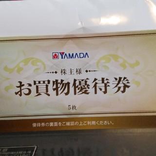 ヤマダ電機 株主優待券 2500円分(ショッピング)