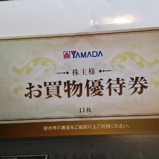 ヤマダ電機 株主優待券 5500円分(ショッピング)