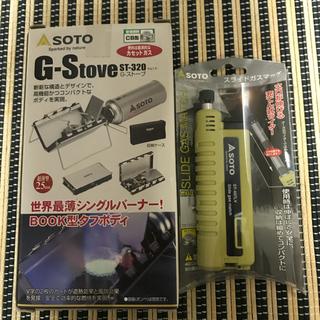 シンフジパートナー(新富士バーナー)のsoto   ソト Gストーブ st-320  ✨オマケ付✨(ストーブ/コンロ)