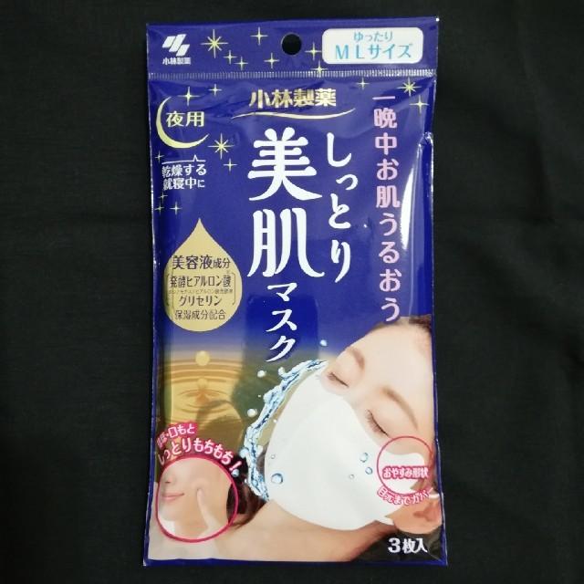 防護 パック 通販 100枚 、 小林製薬しっとり美肌マスク夜用MLサイズ3枚入りの通販