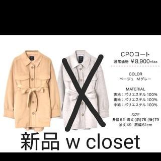 w closet - 【新品】w closet CPOコート