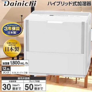 ダイキン(DAIKIN)のダイニチ ハイブリッド式加湿器 ホワイト HD-181(加湿器/除湿機)