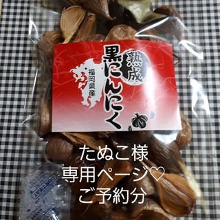 たぬこ様専用ページ(ご予約分)(野菜)