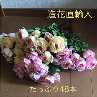 ローズブッシュ ピンク2束 オレンジ1束 クリームイエロー 小花 シャクヤク(その他)