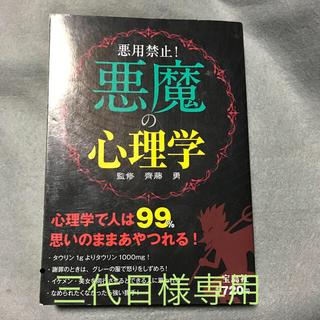 タカラジマシャ(宝島社)の悪魔の心理学 悪用禁止!(人文/社会)