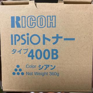 リコー(RICOH)のRICOH トナー400B シアン (オフィス用品一般)