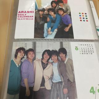 アラシ(嵐)の嵐 カレンダー 2004-2005 (アイドルグッズ)