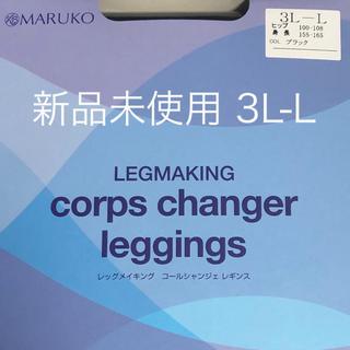 マルコ(MARUKO)の【新品未使用】マルコ レッグメイキング コールシャンジェ レギンス (レギンス/スパッツ)