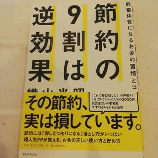 アサヒシンブンシュッパン(朝日新聞出版)の節約の9割は逆効果 貯蓄体質になるお金の習慣とコツ(住まい/暮らし/子育て)