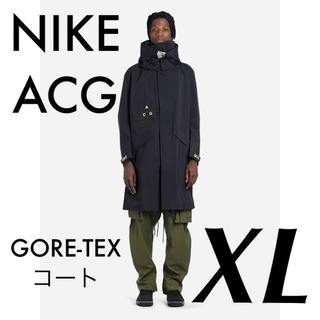 ナイキ(NIKE)のNikeLab ACG GORE-TEX ナイキラボ ゴアテックス コート XL(モッズコート)