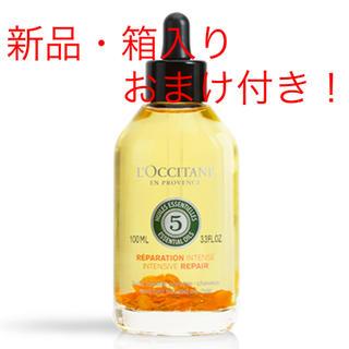 L'OCCITANE - 最終価格ロクシタン リペアリングインテンシヴオイル