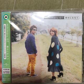 ユニバーサルエンターテインメント(UNIVERSAL ENTERTAINMENT)の幸せになろう mihimaru GT 退場曲 エンドロール 結婚式 ウエディング(ポップス/ロック(邦楽))