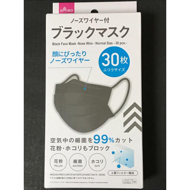 アスクル マスク - マスク 使い捨ての通販 by Reina's shop