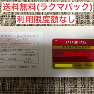 タカシマヤ(髙島屋)の 高島屋 株主様ご優待カード (女性名義)(ショッピング)