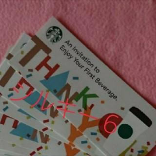 スターバックスコーヒー(Starbucks Coffee)のスターバックス スタバ ドリンクチケット コミューターマグクーポン ドリンク券(フード/ドリンク券)