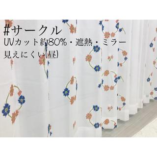 ★SALE・新品★UV遮熱ミラーレースカーテン(サークル)(レースカーテン)