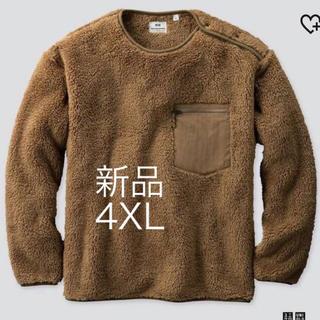 Engineered Garments - 【新品】ユニクロ ガーメンツ フリース ブラウン ユニクロ エンジニアガーメンツ