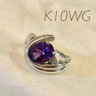 K10WGアメシストダイヤモンド付きリング #11(リング(指輪))