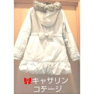 キャサリンコテージ(Catherine Cottage)のキャサリンコテージ 150 リボン付き可愛いコート!薄いブルーグレー(コート)