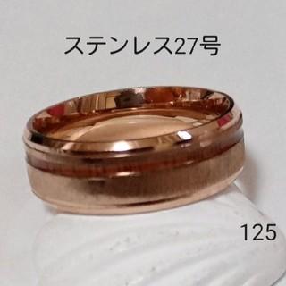 125 メンズ指輪 ステンレスリング(リング(指輪))