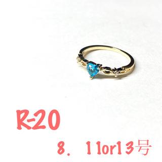 ライトブルーハートラインストーンリング 8号(リング(指輪))