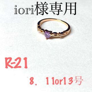 パープルハートラインストーンリング 8号(リング(指輪))