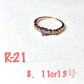 パープルハートラインストーンリング 13号(リング(指輪))