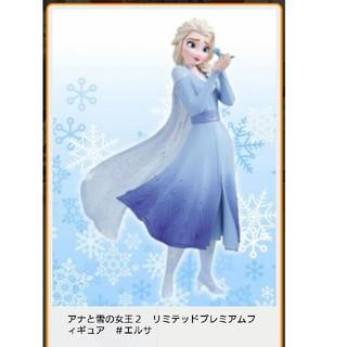 アナトユキノジョオウ(アナと雪の女王)のアナと雪の女王 2 リミテッドプレミアムフィギュア エルサ(アニメ/ゲーム)
