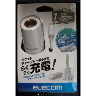エレコム(ELECOM)のiQOS ダイレクトチャージャー アイコス  充電器(タバコグッズ)