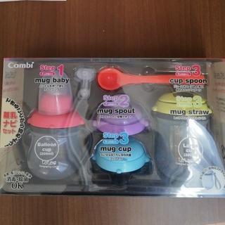 コンビ(combi)の新品 Combi テテオパーティーマグ 離乳ナビセット Neo(離乳食器セット)