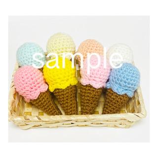 【sample】アイスクリーム/単色(知育玩具)